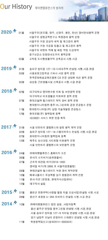 연혁-수정3.jpg