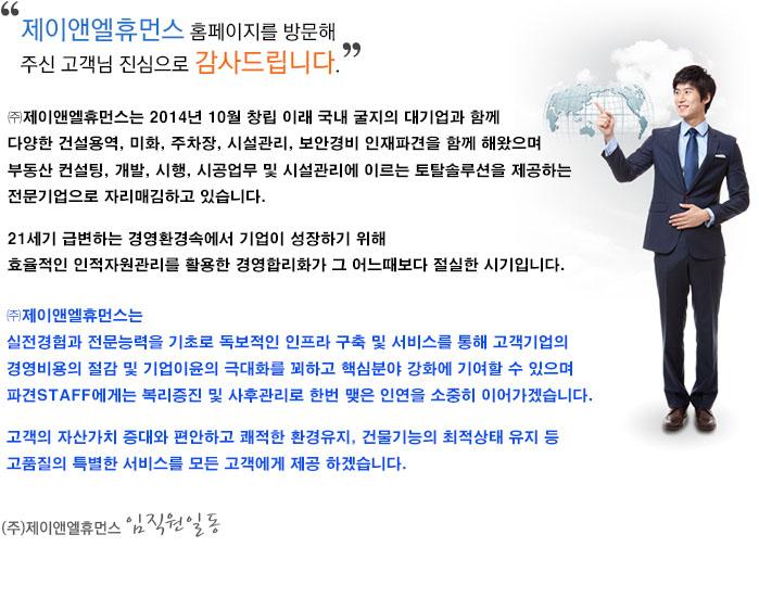 인사말-수정3.jpg
